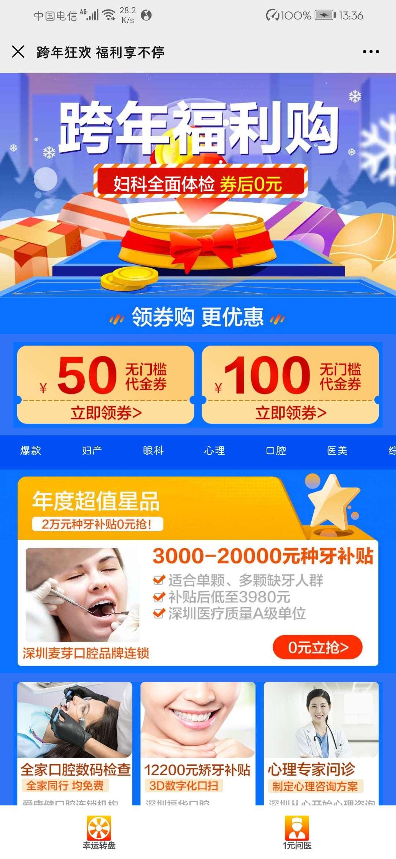 图片[2]-健康160-老友薅羊毛活动线报网
