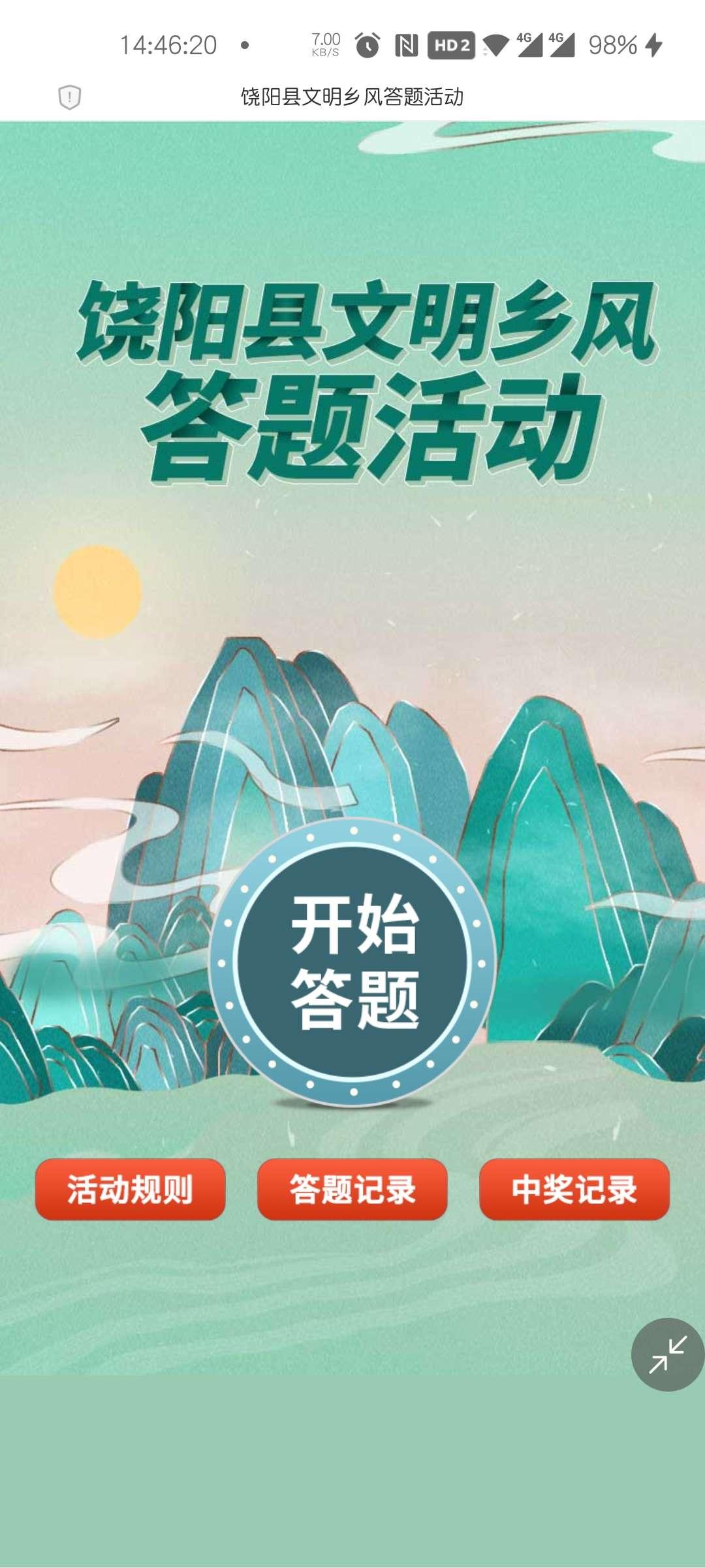 图片[1]-饶阳县文明乡风答题送话费-老友薅羊毛活动线报网