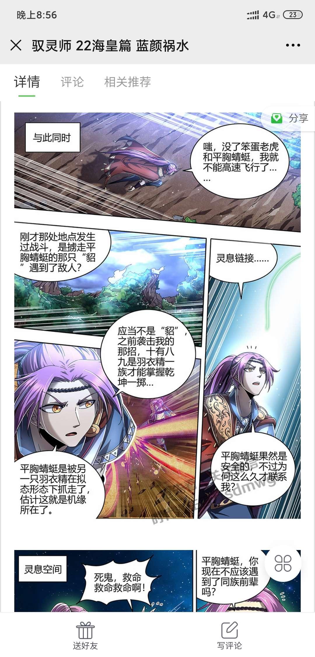 【漫画更新】驭灵师,小明变成了蓝颜祸水呀