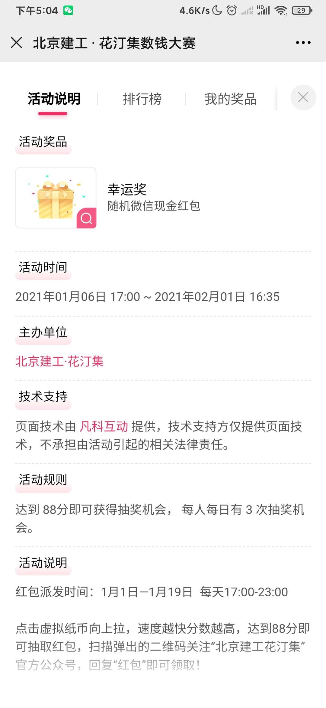 北京建工玩游戏抽红包插图