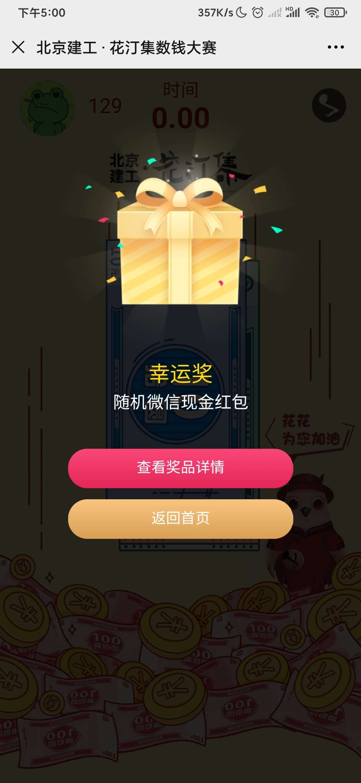 北京建工玩游戏抽红包插图1