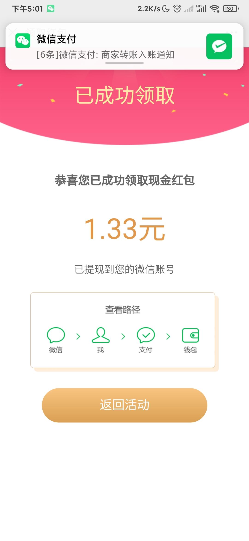 北京建工玩游戏抽红包插图2