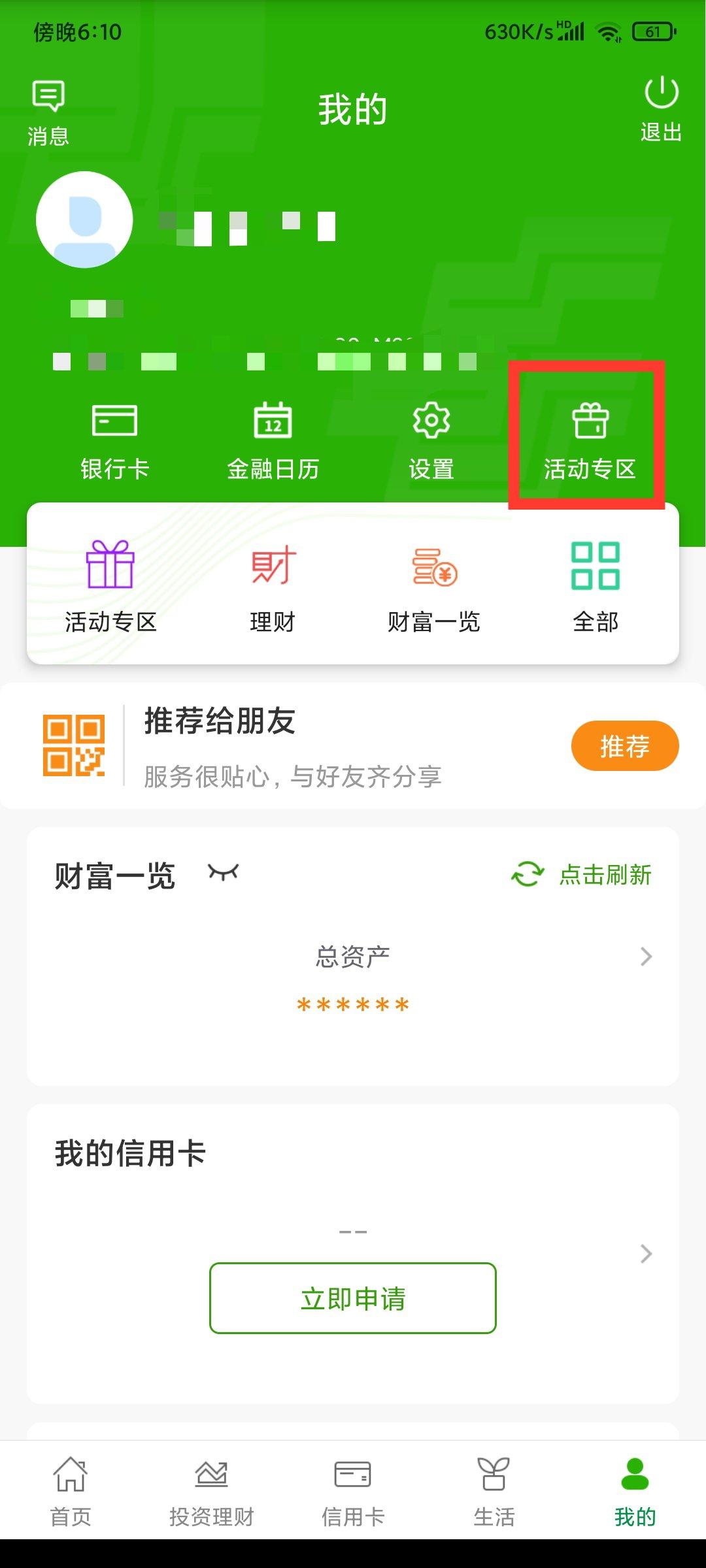 邮政银行app新一期打卡抽京东E卡插图