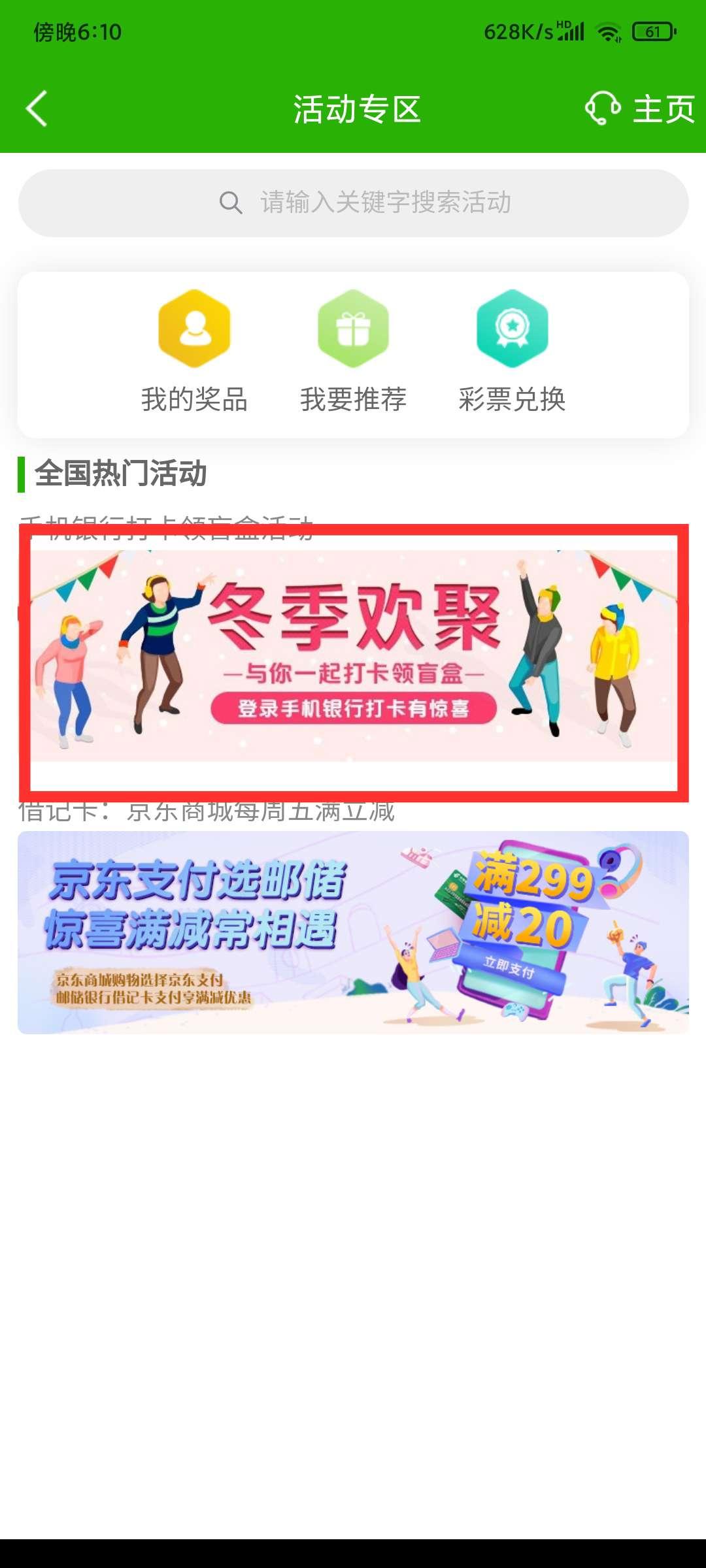 邮政银行app新一期打卡抽京东E卡插图1
