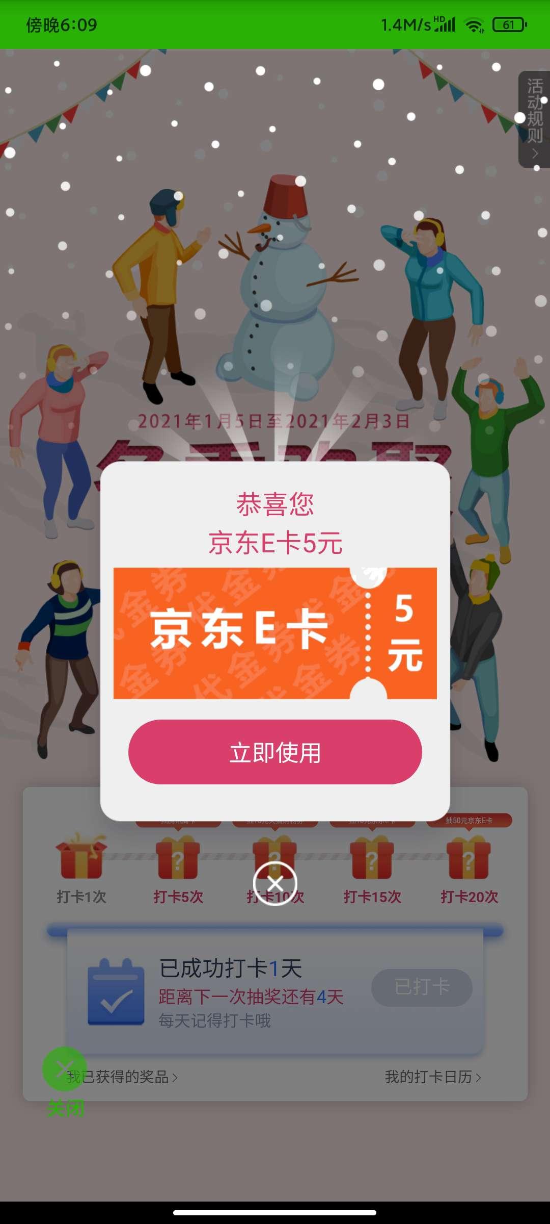 邮政银行app新一期打卡抽京东E卡插图2