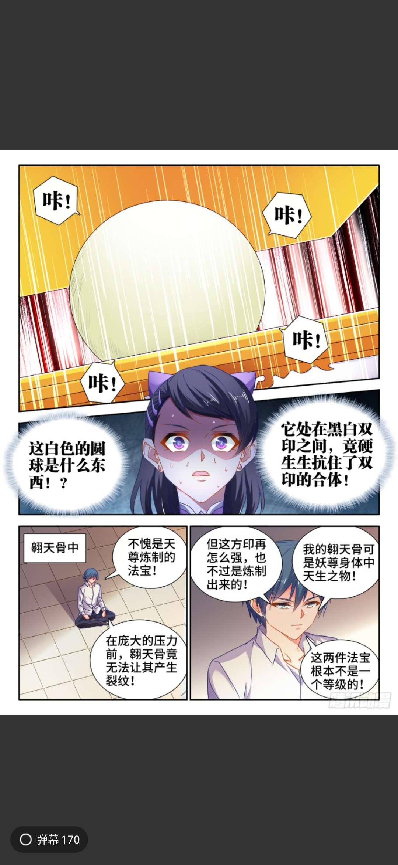 【漫画更新】我的天劫女友第552话  (阴阳同生印)