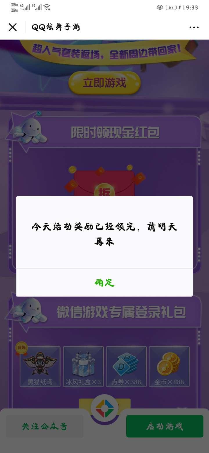 QQ炫舞登录领红包插图2