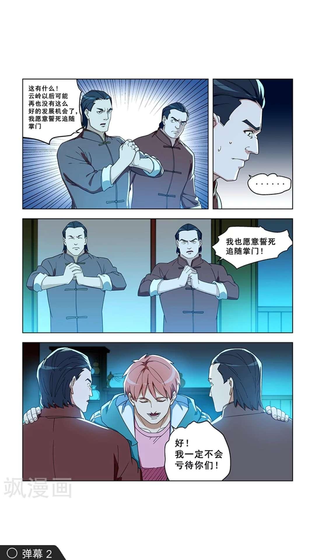 【漫画更新】姻缘宝典~