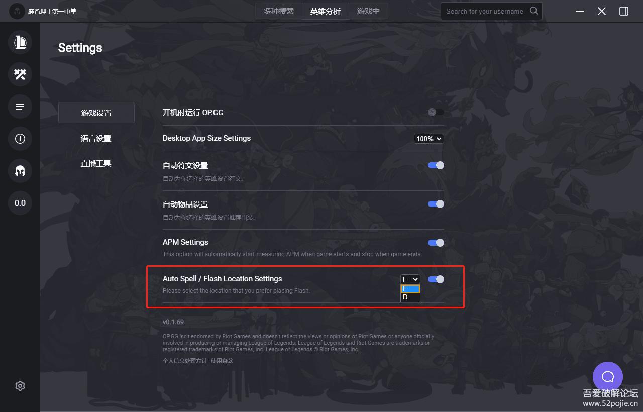 [分享]OL英雄联盟OP.GG最新符文自动配置