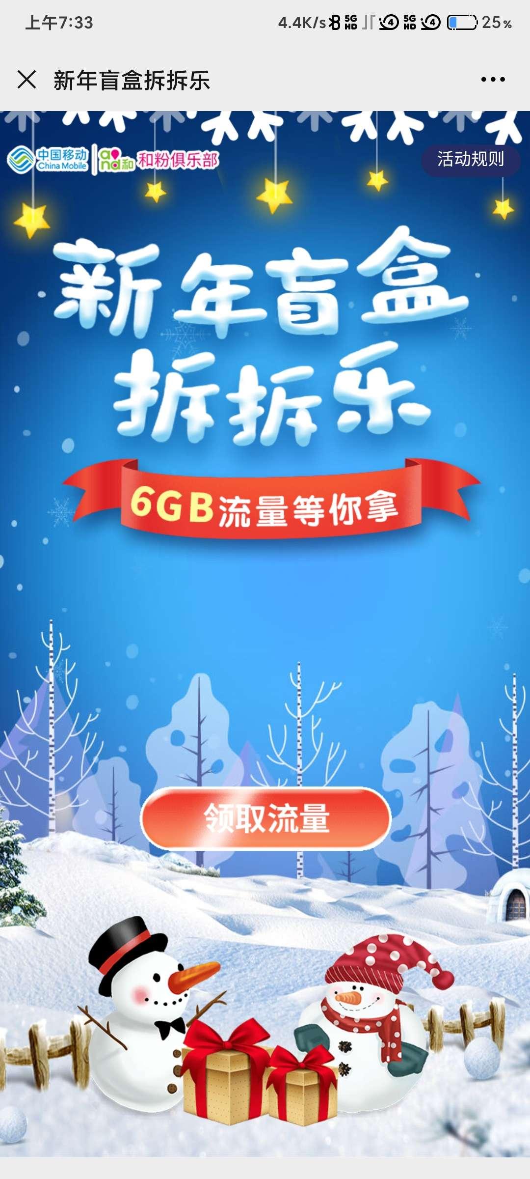 中国移动新年盲盒拆拆乐插图