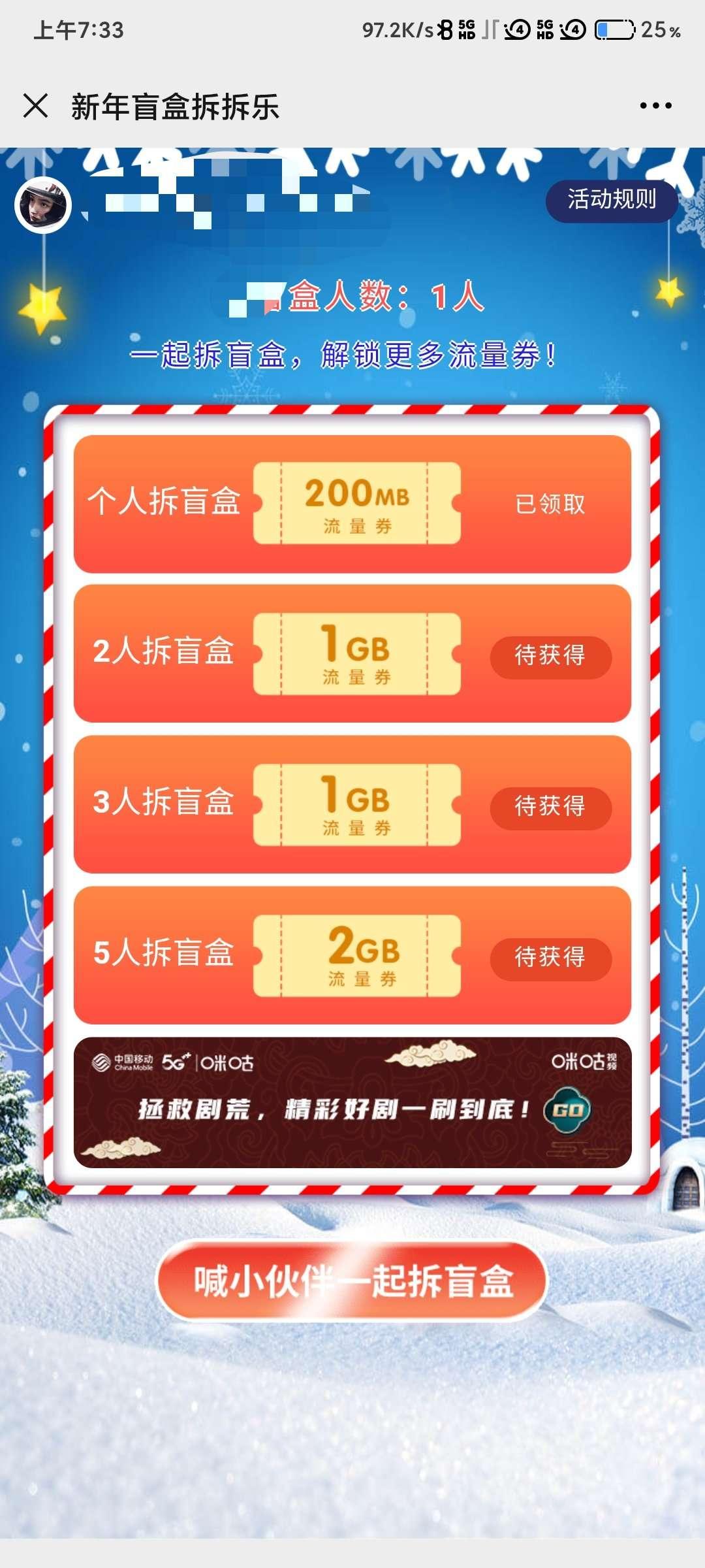中国移动新年盲盒拆拆乐插图1