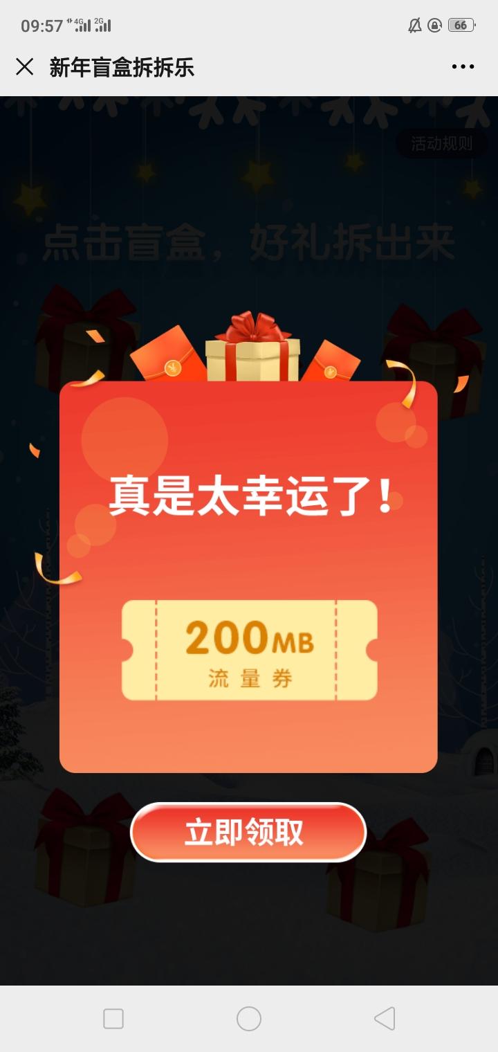 图片[1]-新年盲盒拆拆乐领200—2G流量-老友薅羊毛活动线报网