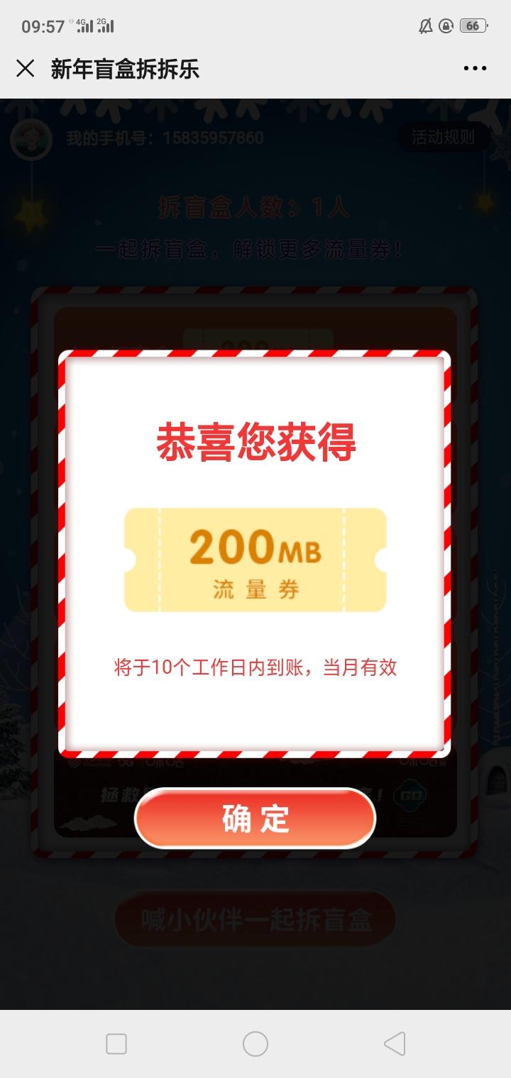 图片[2]-新年盲盒拆拆乐领200—2G流量-老友薅羊毛活动线报网