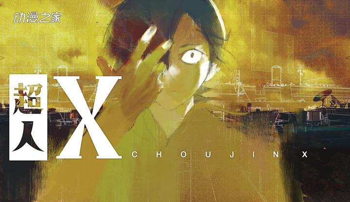 【资讯】《东京喰种》作者石田翠新作《超人X》开始连载-小柚妹站