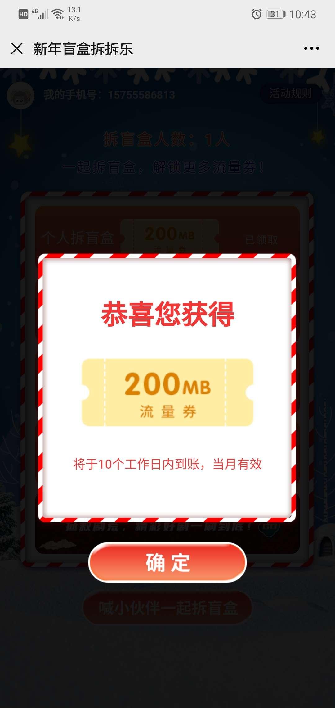 中国移动和粉俱乐部领200M-4.2G流量插图1