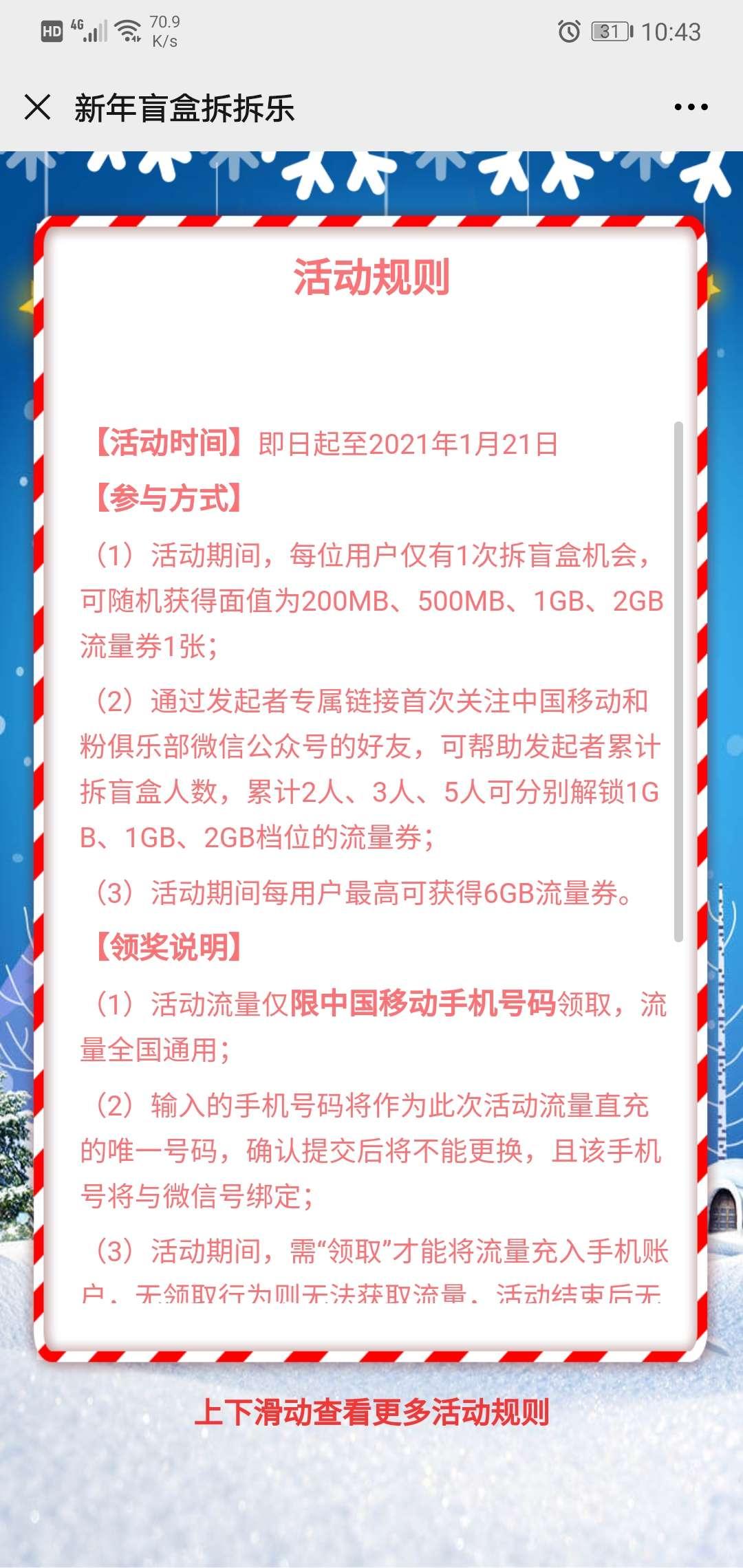 中国移动和粉俱乐部领200M-4.2G流量插图2