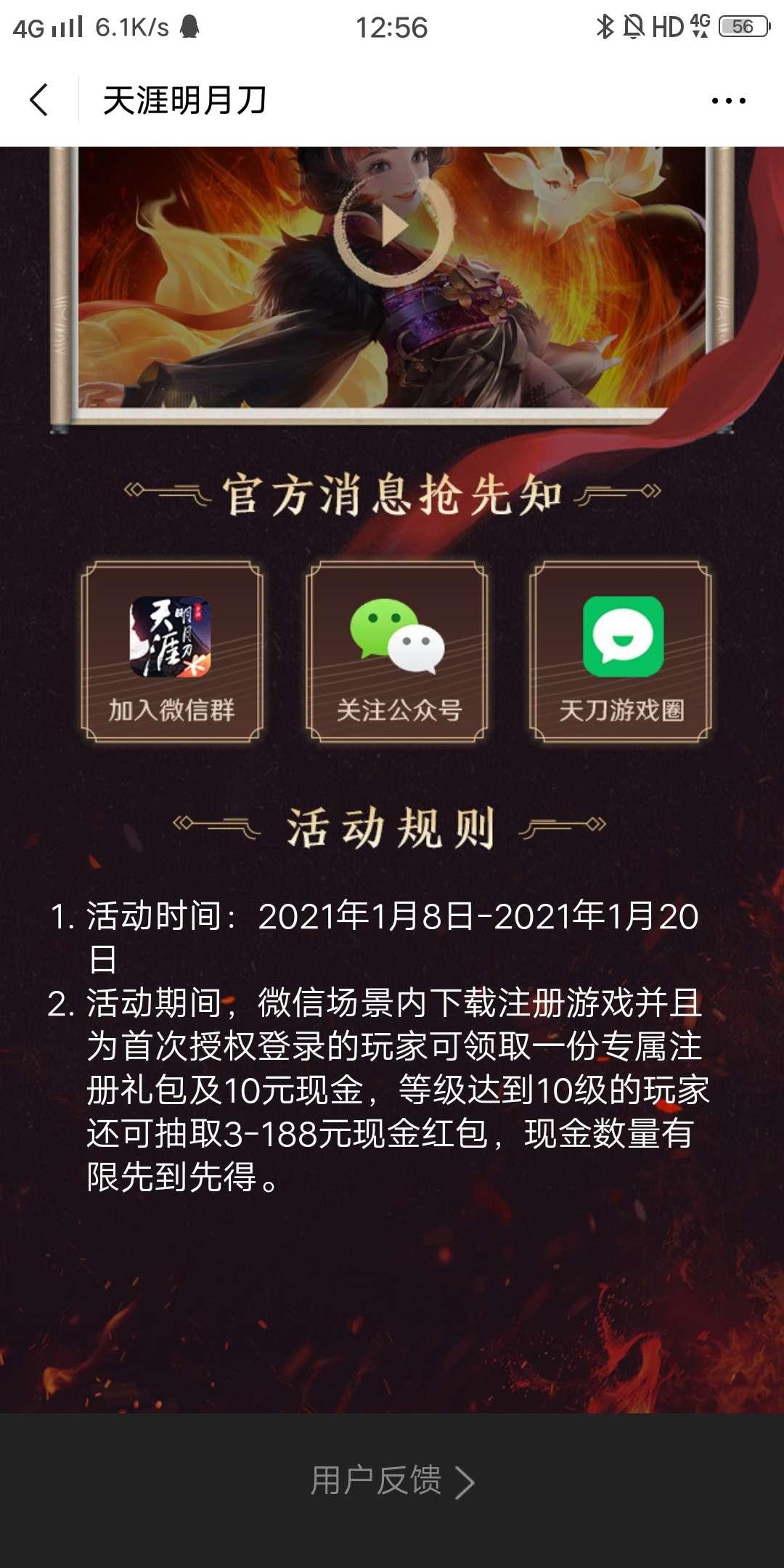 图片[2]-天涯明月刀新一期注册活动领红包-老友薅羊毛活动线报网