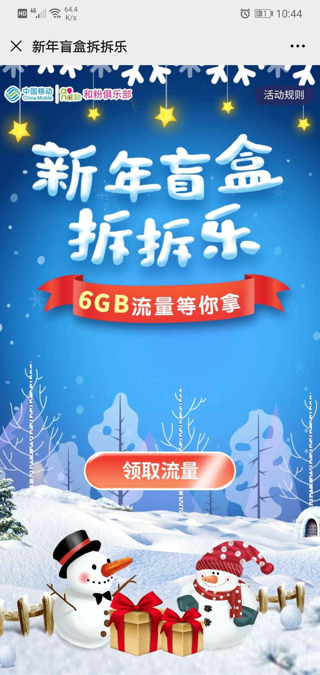 图片[1]-中国移动和粉俱乐部领200M-4.2G流量 【活动时-老友薅羊毛活动线报网