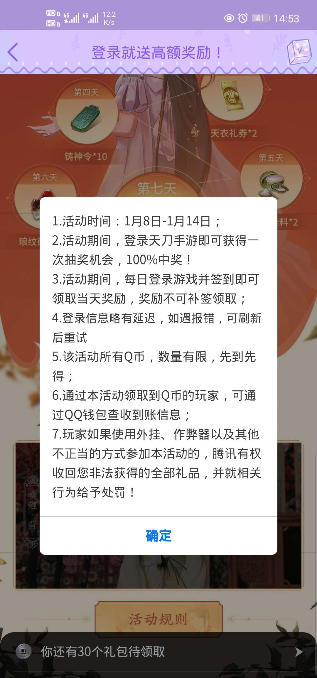图片[2]-天涯明月刀登录游戏抽Q币-老友薅羊毛活动线报网