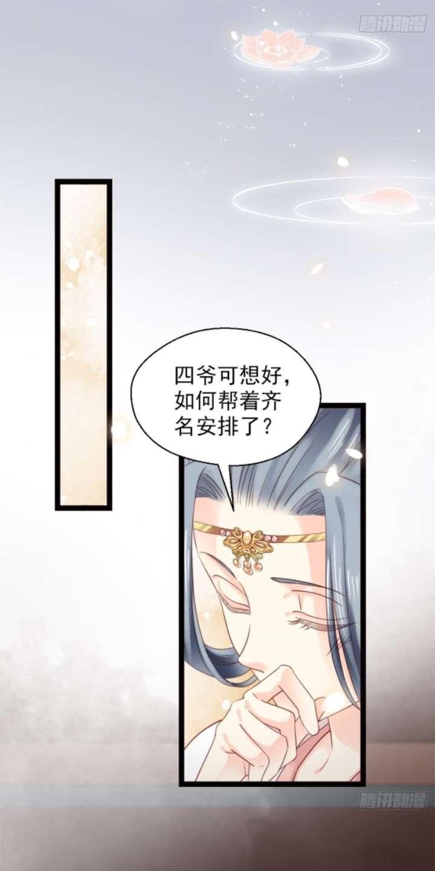 【漫画更新】《娇女毒妃》总245~246话