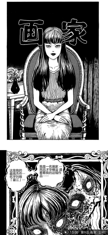 【短篇漫画】画家,歪歪漫画 – 首页