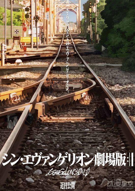 【资讯】官方澄清:《EVA新剧场版》最终章不会长达6小时