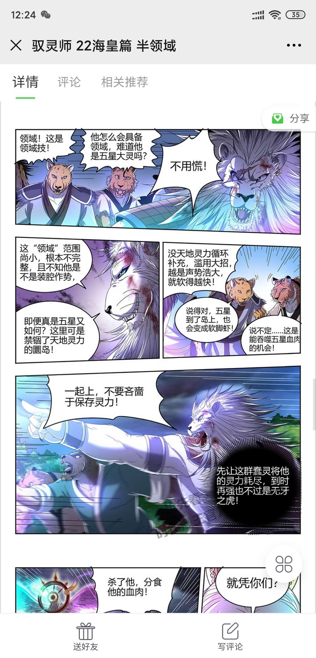【漫画更新】驭灵师   小明的领域来啦!