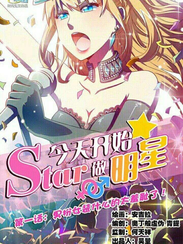 【动漫资源】今天开始做明星