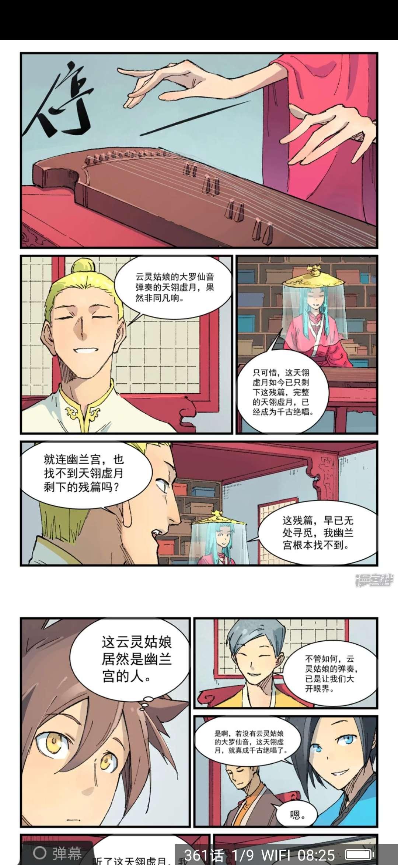 【漫画更新】星武神诀    第361话-小柚妹站