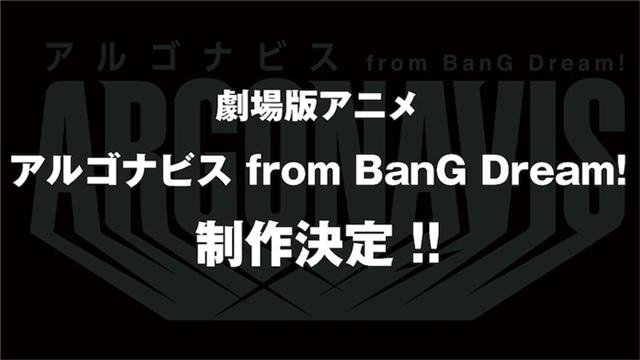 【资讯】剧场动画《ARGONAVIS from BanG Dre-小柚妹站