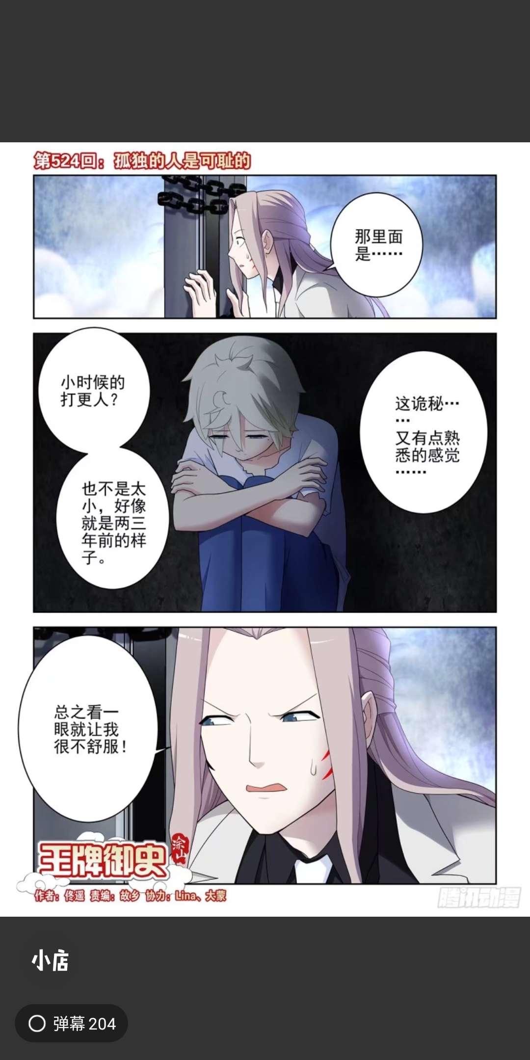 【漫画更新】王牌御史540~541-小柚妹站