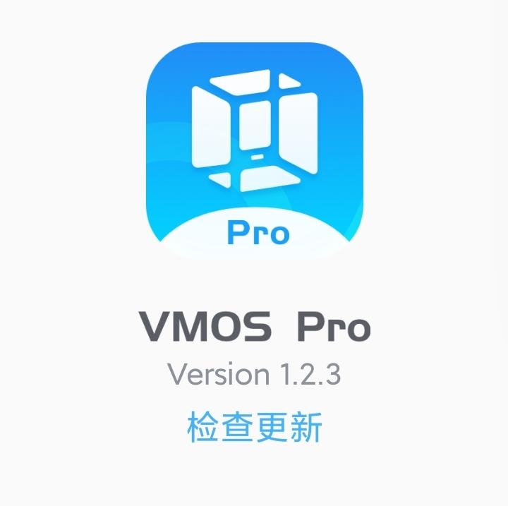 VMOS Pro1.2.3永久会员版!老司机玩机必备