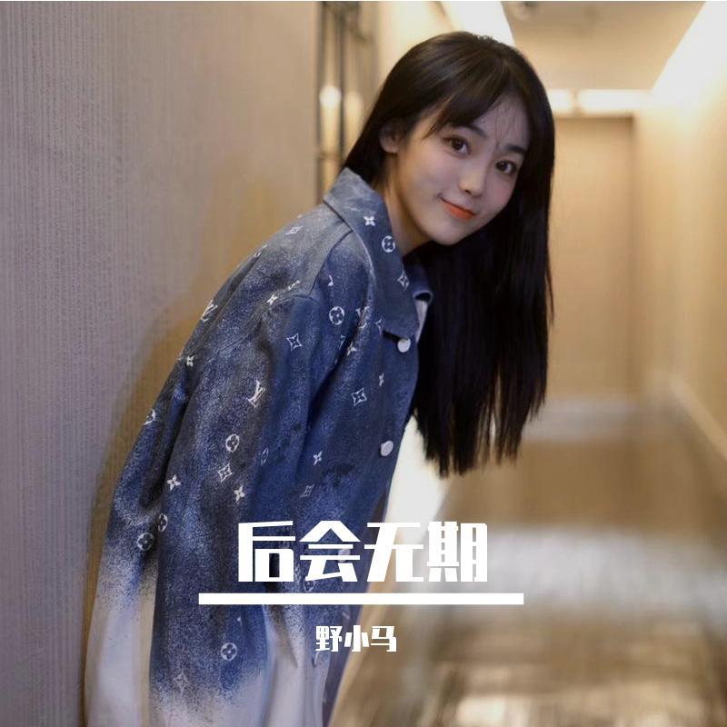 分享野小马的单曲《后会无期(翻自 徐良) 》:ht