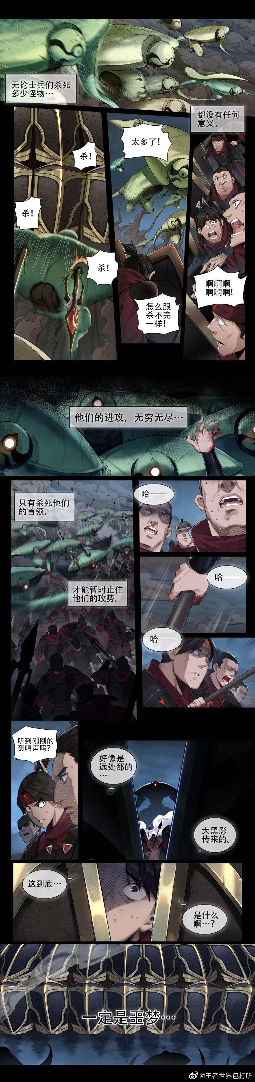 【漫画更新】王者荣耀英雄志,第36话:破镜之刃:镜