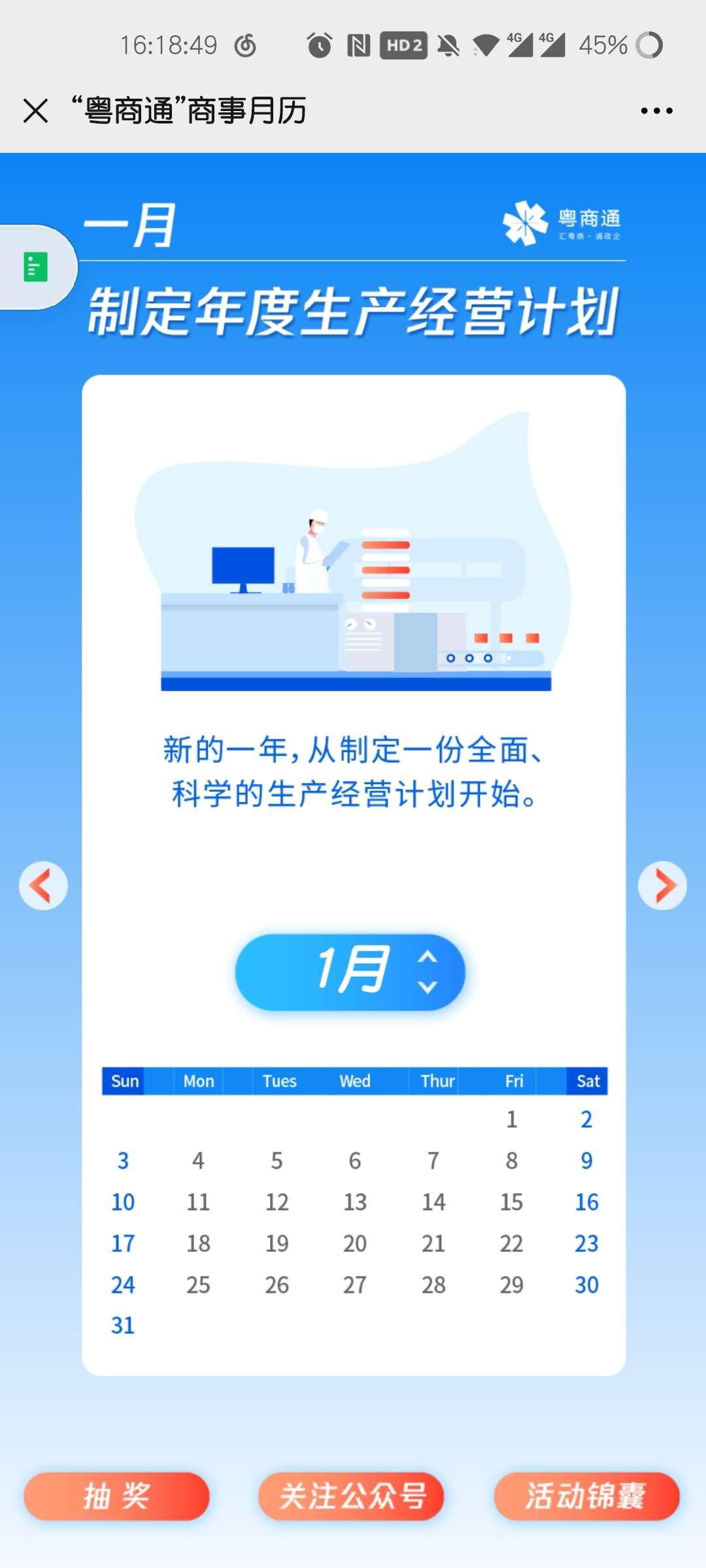 """2021""""粤商通""""商事月历抽红包"""
