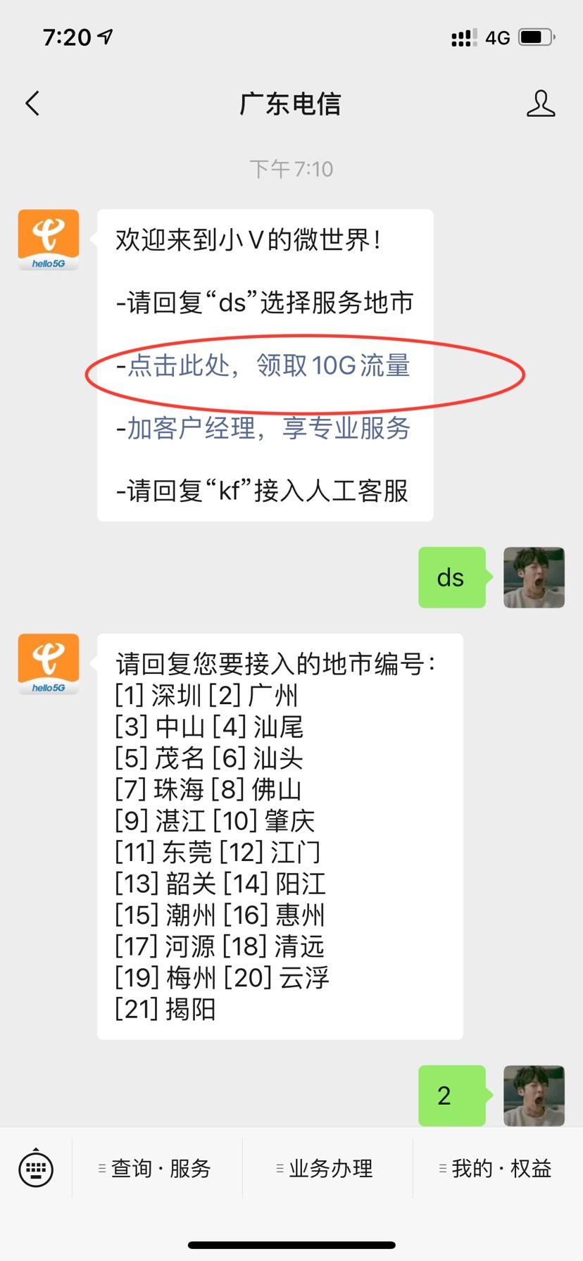 广东电信领取10G流量