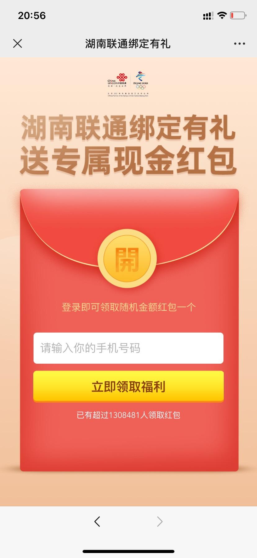 湖南联通领微信红包