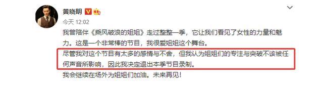 黄晓明退出《浪姐》惹争议,baby看似赢了其实输得一塌糊