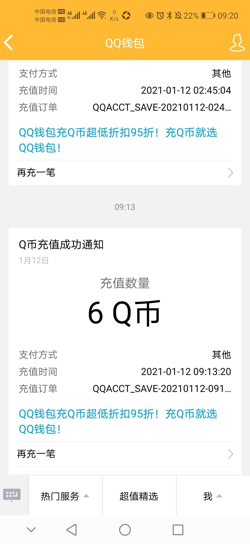 蓝月传奇2注册领Q币