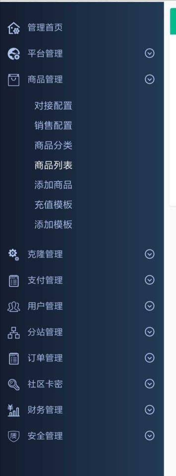最新可用高仿亿乐社区系统源码