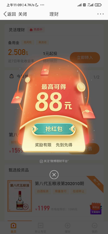 微博app免费领取5.88现金红包