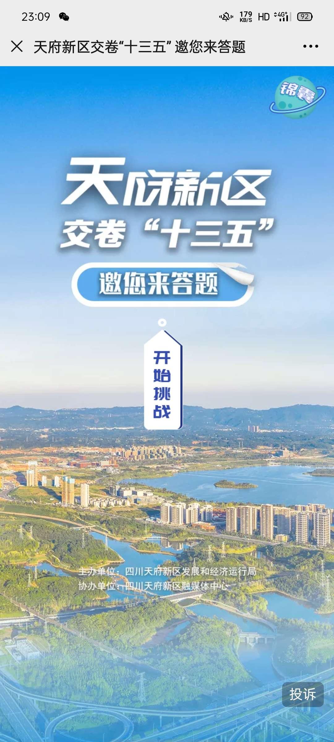 四川天府新区发展和经济运行局答题抽红包