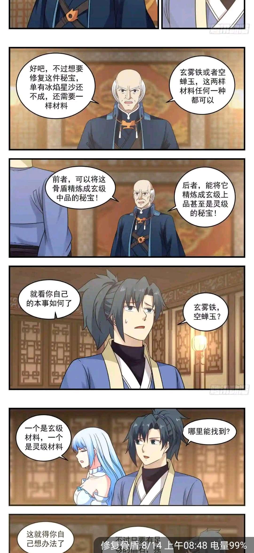 【漫画更新】武炼巅峰  第594话