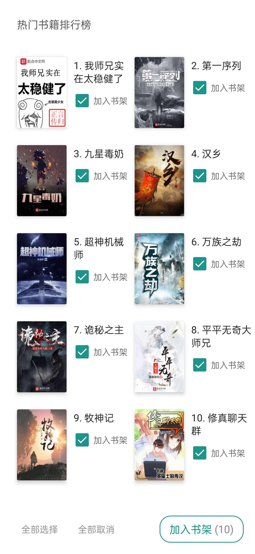 搜书大师v22.5 /永久会员/自带上百书源