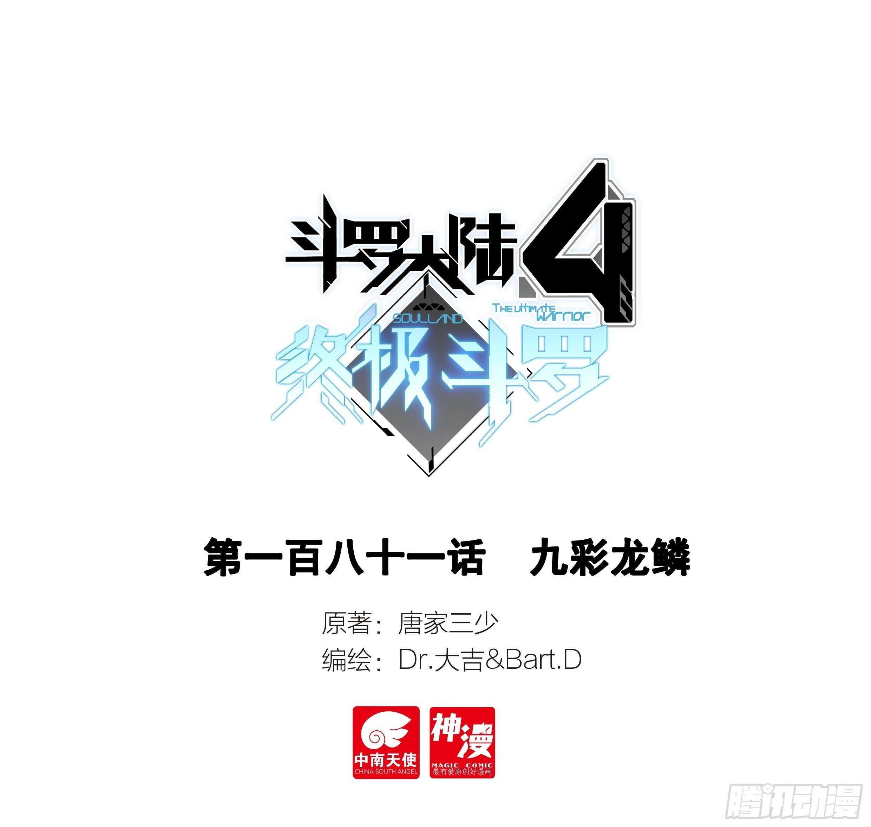 【漫画更新】《斗罗大陆4终极斗罗》总181~182话-小柚妹站