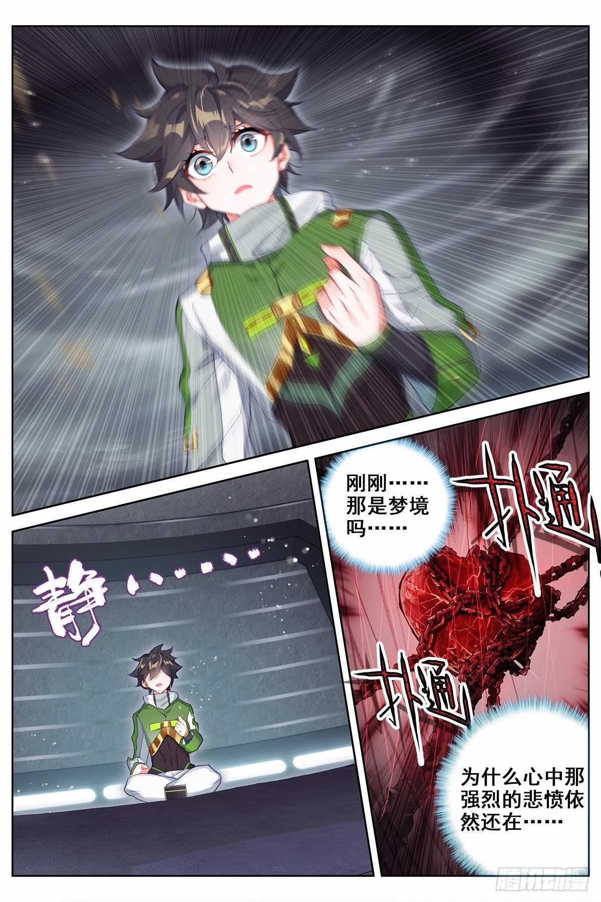 【漫画更新】《斗罗大陆4终极斗罗》总181~182话