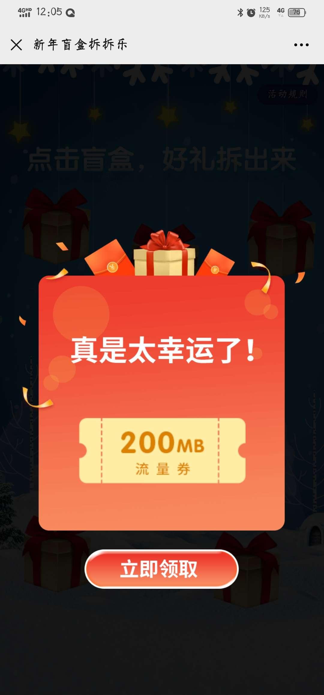 中国移动流量200m~6G     最低200M秒到!!