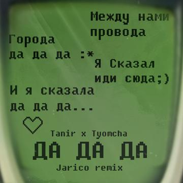 Да да да (Jarico Remix)