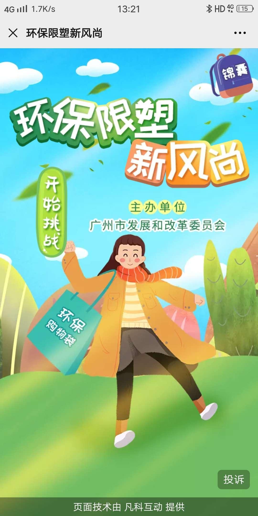 广州市发展和改革委员会 答题抽红包