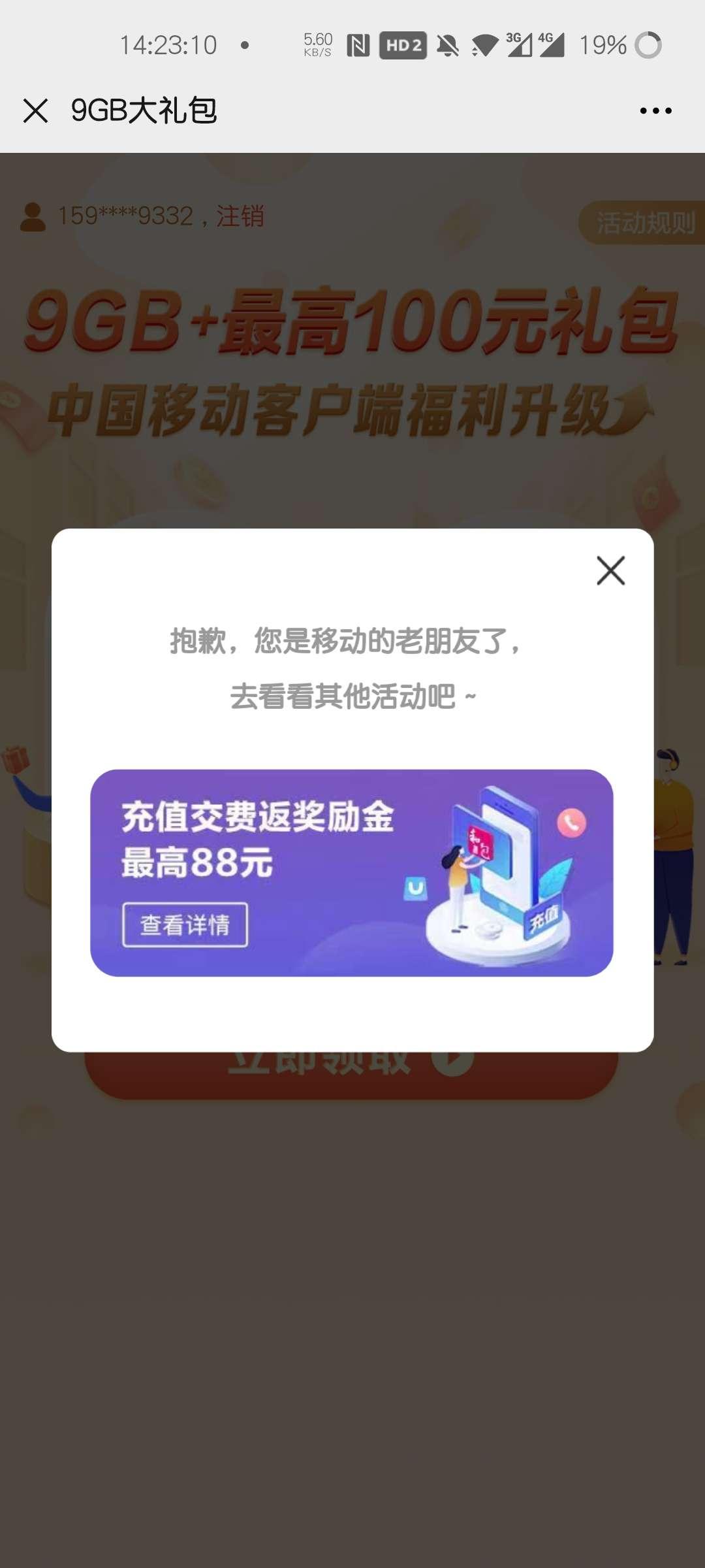 中国移动app新用户领流量,限新